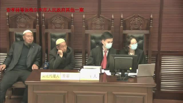 安孝林等诉格尔木市人民政府其他一案 (2021)青行终25号